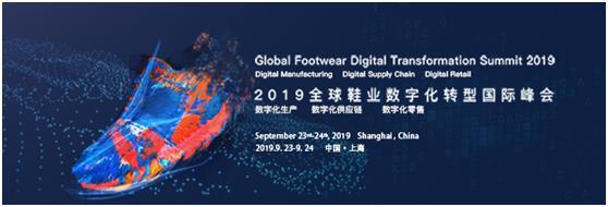 2019全球鞋业数字化转型国际峰会-9月23-24日-上海