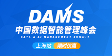 2019 DAMS中国数据智能管理峰会议题及嘉宾抢先看
