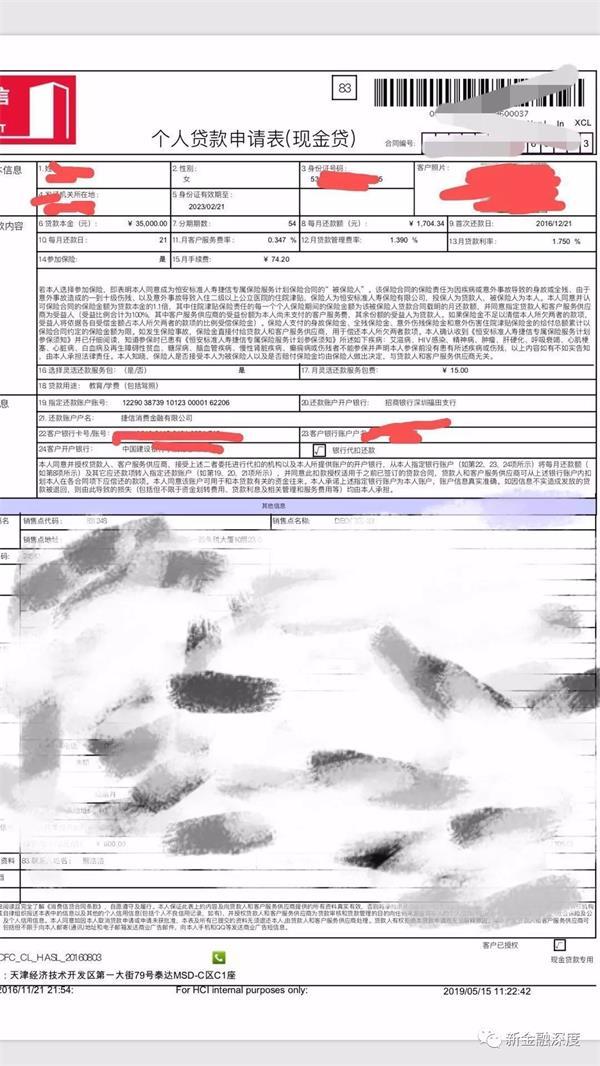 捷信曝阴阳合同:贷3万还6万 老大哥捷信金融