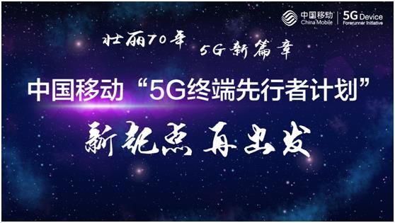 中国移动获颁5G牌照 中国移动5G终端先行者计划再出发