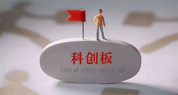 终于定了!中国科创板首批三只股票正式诞生!