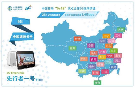 5G牌照发布,中国移动先行者一号引领5G时代新起点