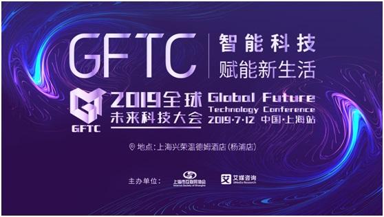 2019全球未来科技大会上海站将于7月盛大开幕