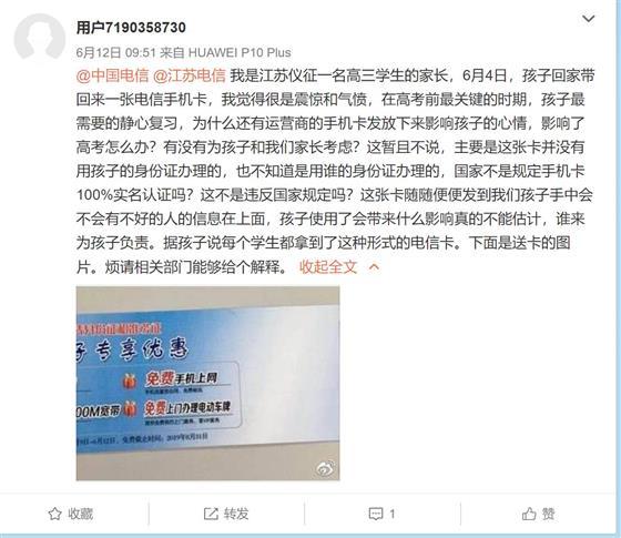 违规发卡引高考学生家长怒火:请中国电信给个说法