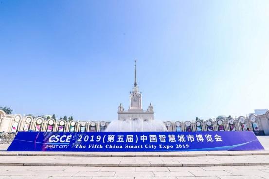 2019中国智慧城市国际博览会在北京举办 齐聚未来