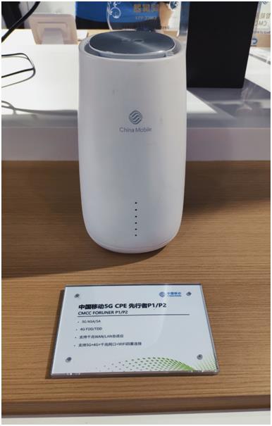 中国移动在上海MWC发布自主品牌5G CPE智能接入终端