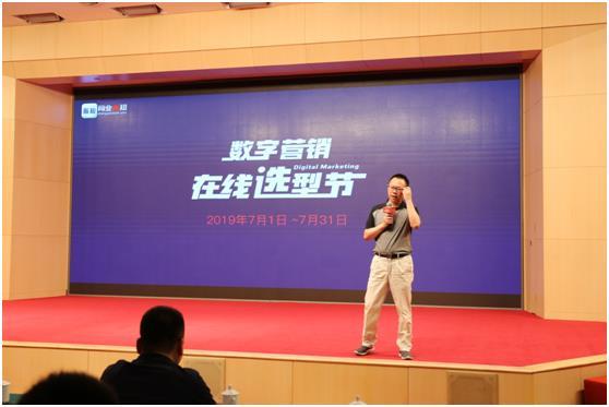 首届数字营销在线选型节北京发布 商业新知B2B造节