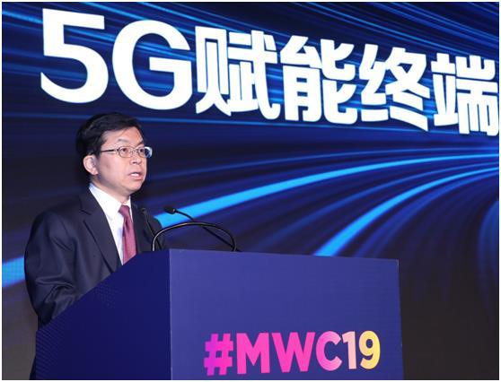 中国移动5G终端策略于2019年上海全球终端峰会发布