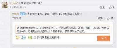 罗永浩:锤子手机比索尼、夏普、微软、LG都好