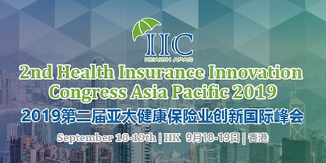 2019第二届亚太健康保险业创新国际峰会-香港