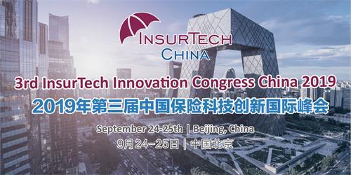 2019第三届中国保险科技创新国际峰会-北京