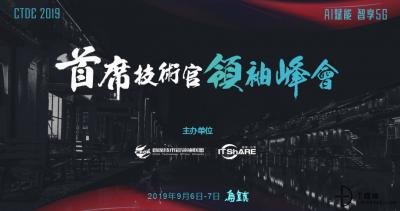 CTDC2019第三届首席技术官领袖峰会-乌镇活动