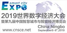 第九届中国智慧城市技术与应用产品博览会-宁波
