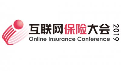 互联网保险大会2019年9月19日在上海即将召开