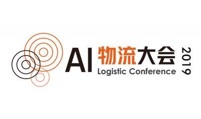 2019AI物流大会2019年10月30日在上海即将召开