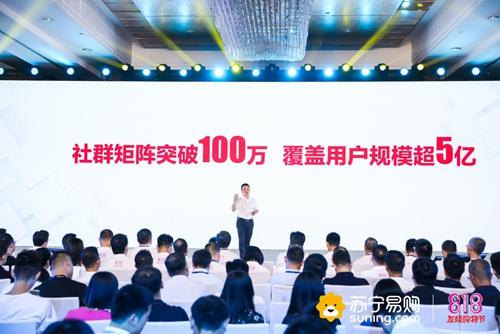 苏宁818发布会:苏宁社群电商覆盖用户已超5亿
