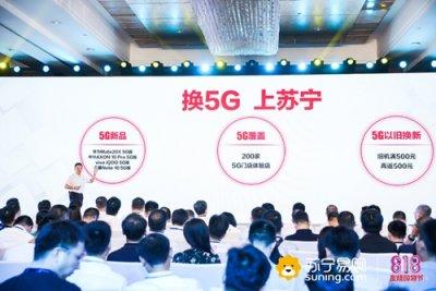苏宁818:首批5G手机上市 苏宁送上5G换新补贴