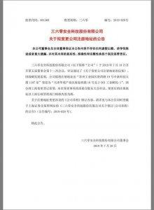 360公司迁至天津 三六零公司为什么要这么做?