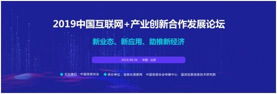 2019中国互联网+产业创新合作发展论坛已经启动