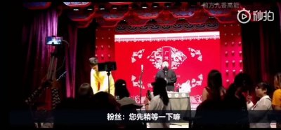 德云社演员怼观众 孙九香:你要听不了就出去