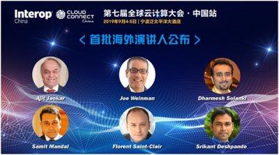 第七届全球云计算大会中国站首批海外演讲人公布