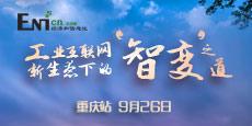 2019中国智造场景应用及成果分享城市论坛-重庆