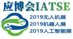 2019第四届中国国际应用科技交易博览会-广州