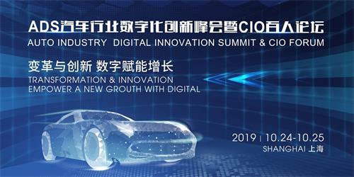 2019 ADS汽车行业数字化创新峰会暨CIO百人论坛