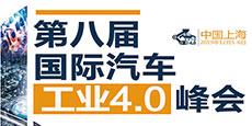 第八届国际汽车工业4.0峰会-2019年12月5日上海