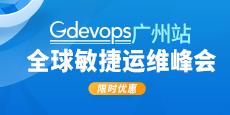 Gdevops2019全球敏捷运维峰会-广州站-11月15日