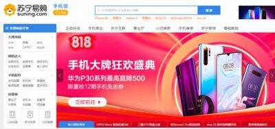 苏宁818大促:4G手机集体降价,最高降幅1600元