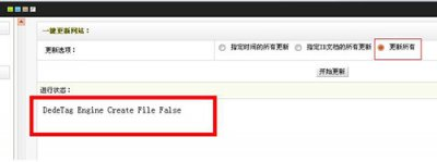 DedeTag Engine Create File False 错误解决方法