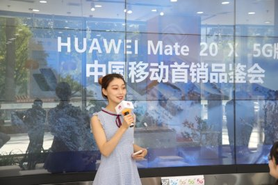 华为首款5G手机Mate20X上市 中国移动北京公司率先开售