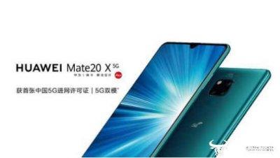 为什么说电信5G是华为Mate20X手机的绝配?