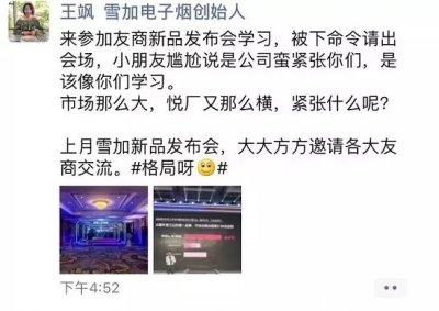 """电子烟悦刻发布会现场,友商CEO""""微服私访""""结果被赶"""