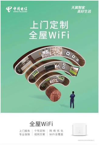中国电信北京公司推天翼智家 开启美好智慧家庭新篇章