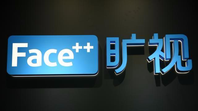 国内AI概念第一股来了 旷视科技申请在香港上市