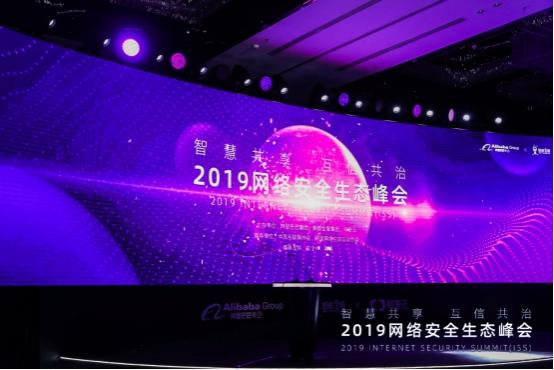 2019年网络安全生态峰会举行 智慧共享互信共治