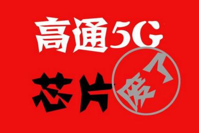 高通5G芯片量产遭遇大问题,联发科芯片大幅领先爆发