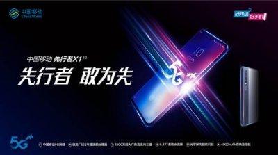 中国移动首款自有品牌5G手机先行者X1正式上市
