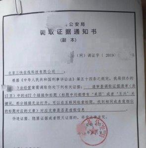 黑公关发王兴黑稿 200元一篇抹黑美团及美团CEO