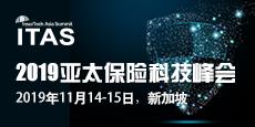 2019亚太保险科技峰会:ITAS2019-11月-新加坡