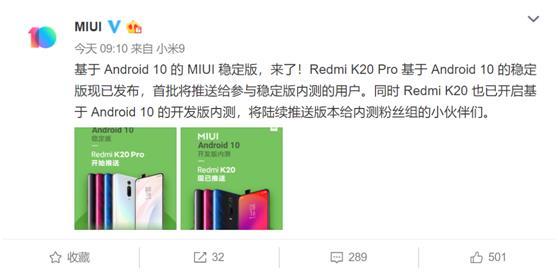 首个Android 10稳定版来了 Redmi K20 Pro率先适配升级