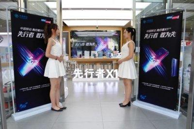 先行者X1线下品鉴在京召开 中国移动首款5G手机曝光