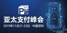 2019亚太支付峰会:探寻革命性数字移动支付新未来