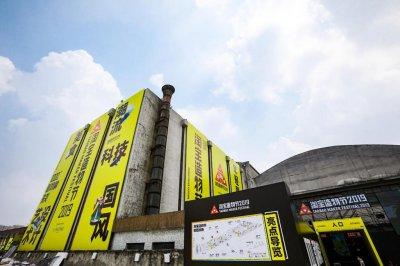 14天创意狂欢启幕,淘宝造物节打造杭州新地标