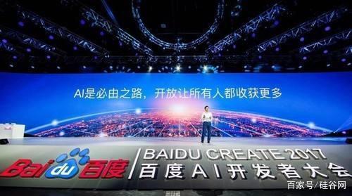 李彦宏:百度开放AI 共享与合作会是发展主旋律