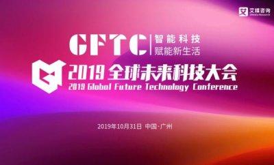 2019全球未来科技大会将于10月31日在广州盛大开幕
