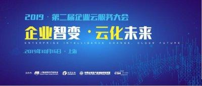 2019企业云服务大会:10月上海举办 百位CIO共话
