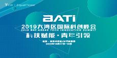 BATi 2019大湾区国际科创峰会:科技赋能 青年引领